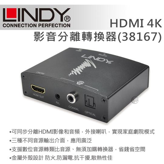 LINDY 林帝HDMI 4K影音分離轉換器(38167)