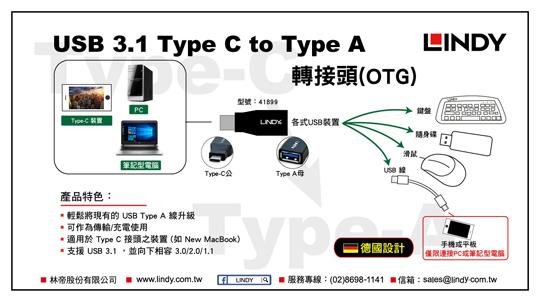 LINDY 林帝 USB 3.1 Type C/公 轉 Type A/母 轉接頭 41899 03
