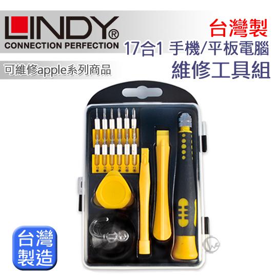 LINDY 台灣製 17合1 手機平板電腦 維修工具組 (43004)  01