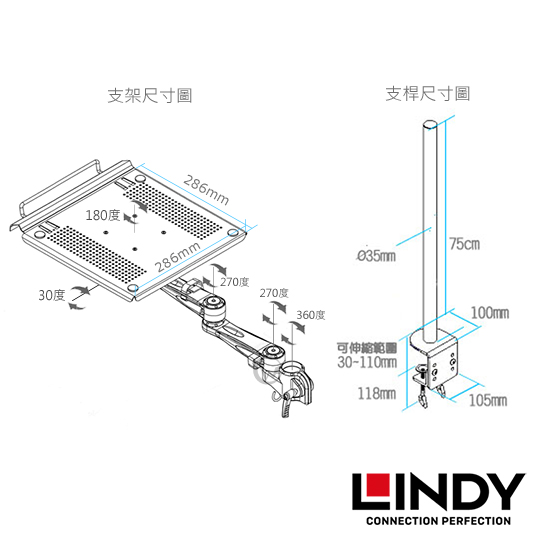 LINDY 林帝 台灣製 筆電/平板 長懸臂式支架+70cmC型夾鉗式支桿 組合 40693+40699 03