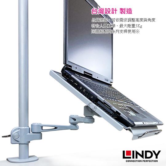 LINDY 林帝 台灣製 筆記型電腦/平板電腦 人體工學 長旋臂式 螢幕支架 (40699) 02