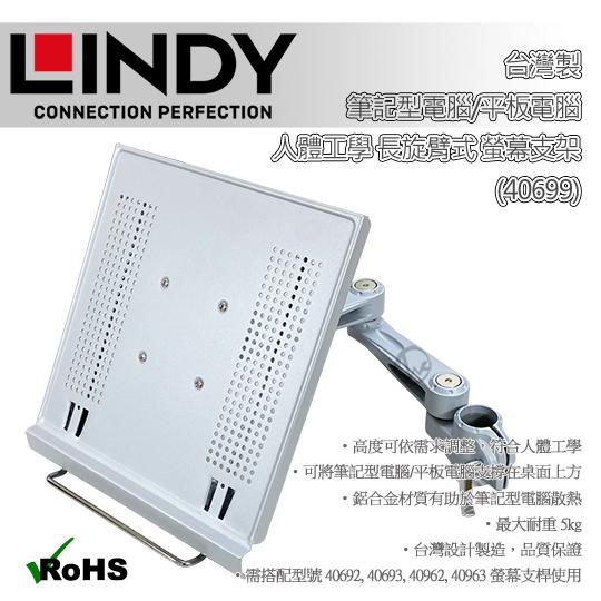 LINDY 林帝 台灣製 筆記型電腦/平板電腦 人體工學 長旋臂式 螢幕支架 (40699) 01