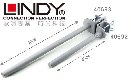 LINDY 林帝 台灣製 中鋼鋼材 C型夾鉗式 螢幕架專用支桿 40692, 40693 18
