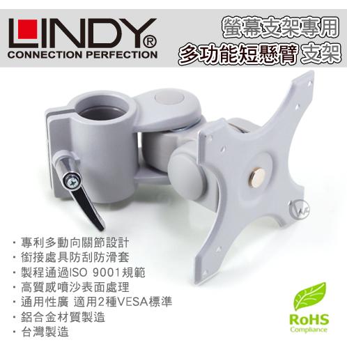LINDY 林帝 台灣製 鋁合金 多功能 短旋臂式 螢幕支架 LCD Arm  40695  01