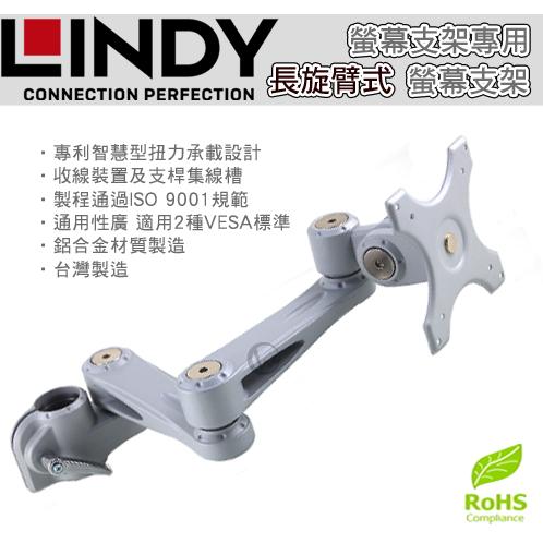 LINDY 林帝 台灣製 鋁合金 多功能 長旋臂式 螢幕支架 LCD Arm  40696  01