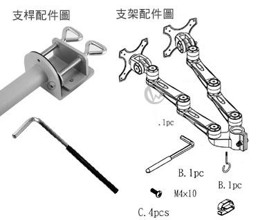 LINDY 林帝 台灣製 長旋臂式雙螢幕支架+70cmC型夾鉗式支桿 組合 40693+40697 02