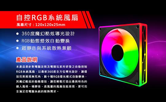 JetArt 捷藝 12公分 自控RGB 系統風扇 (DF12025R) 01