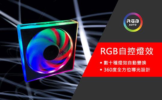 JetArt 捷藝 12公分 自控RGB 系統風扇 (DF12025R) 03