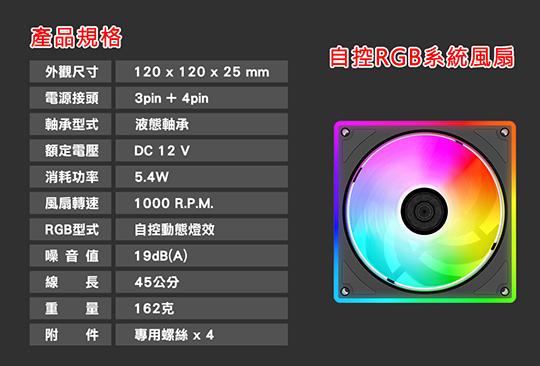 JetArt 捷藝 12公分 自控RGB 系統風扇 (DF12025R) 05