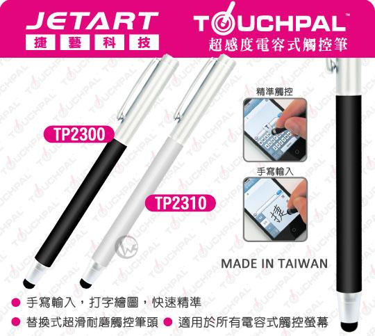 Jetart 捷藝 TouchPal 可替換式 TP2300/TP2310 5.5mm極細筆頭 觸控筆 01