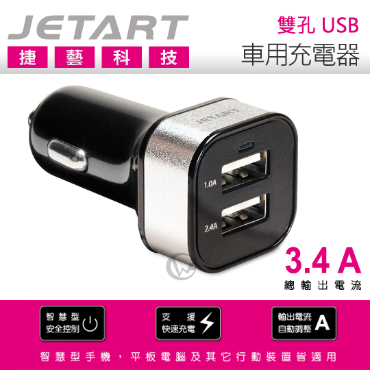 捷藝 Jetart 雙孔 USB車用充電器 (UCB2034)   01