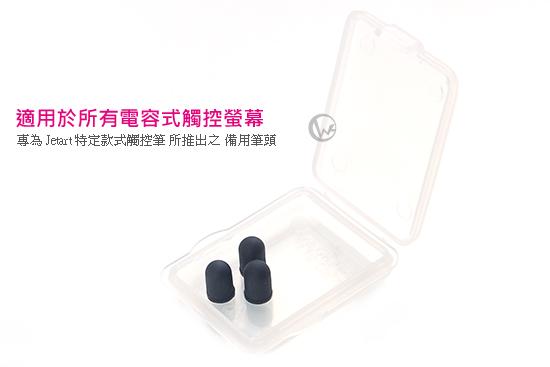 Jetart 捷藝 TouchPal 5.5mm 超滑耐磨 備用筆頭  02