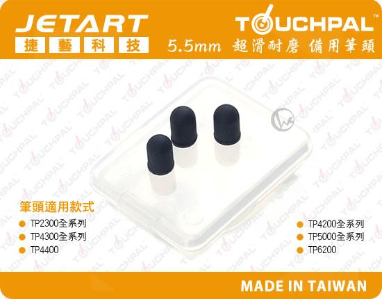 Jetart 捷藝 TouchPal 5.5mm 超滑耐磨 備用筆頭