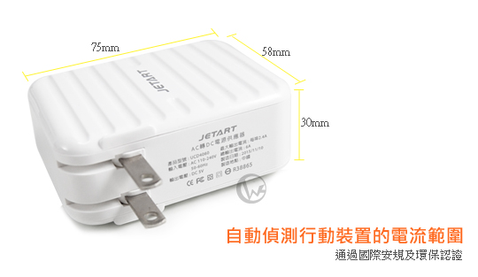 Jetart 捷藝 USB 智慧型 4孔/6A 充電器 (UCA4060) 02