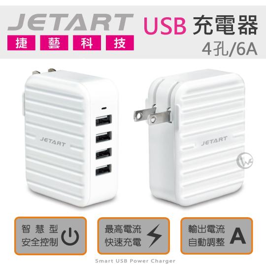 Jetart 捷藝 USB 智慧型 4孔/6A 充電器 (UCA4060) 01