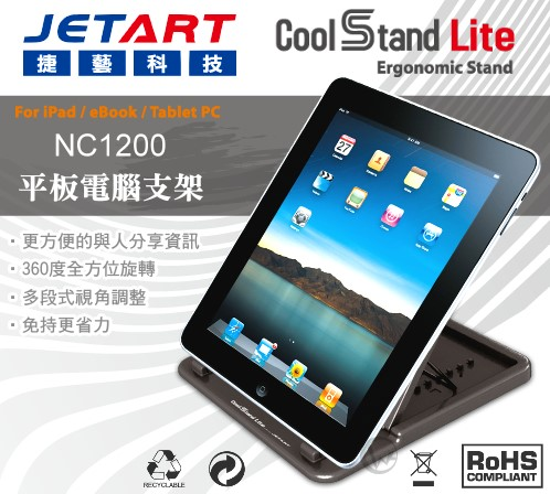 Jetart 捷藝 CoolStand Lite NC1200 台灣製 免持多視角 360度旋轉 平板電腦支架 01