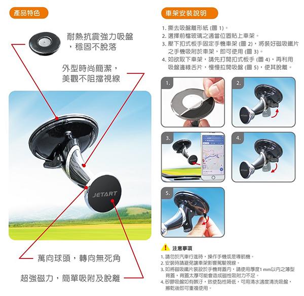 JETART 捷藝 車用磁吸式吸盤型手機支架 CHD320