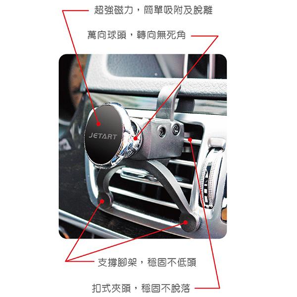 Jetart 捷藝 車用磁吸式出風口型手機支架 CHD220