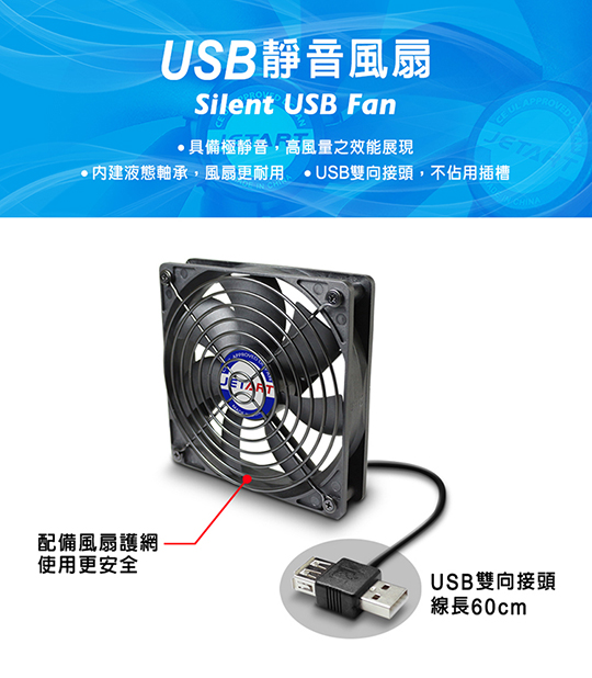 JetArt 捷藝 外接式 USB供電 液態軸承 8cm 靜音風扇 (DF8025UB) 02
