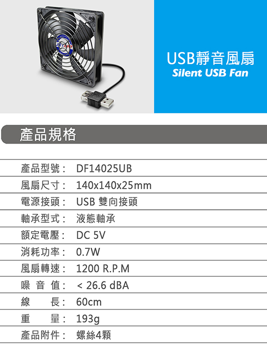 JetArt 捷藝 外接式 USB供電 液態軸承 8cm 靜音風扇 (DF8025UB) 06