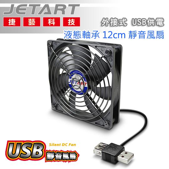 JetArt 捷藝 外接式 USB供電 液態軸承 12cm 靜音風扇 (DF12025UB) 01