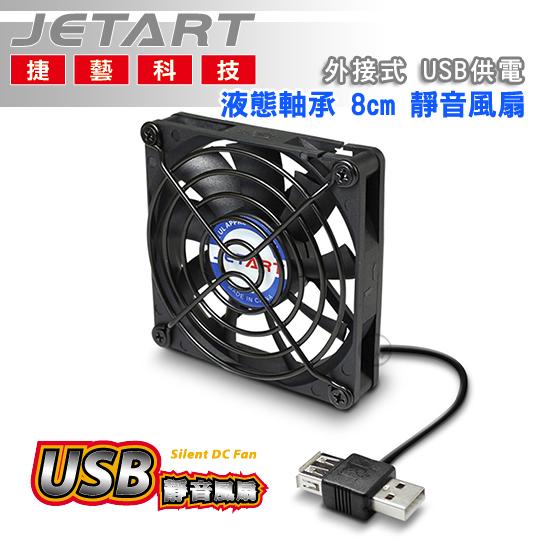 JetArt 捷藝 外接式 USB供電 液態軸承 8cm 靜音風扇 (DF8015UB) 01