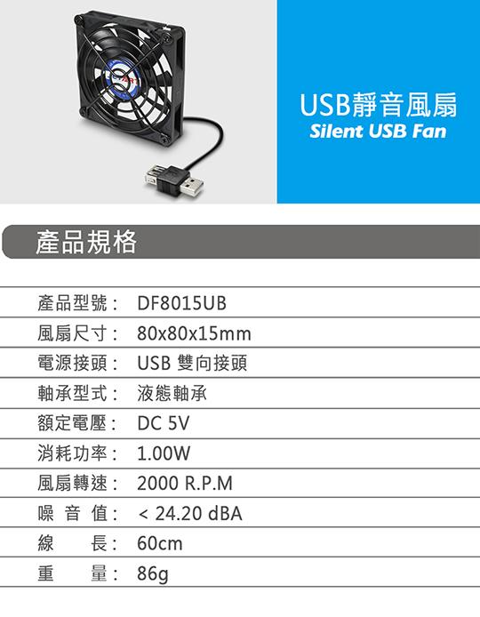 JetArt 捷藝 外接式 USB供電 液態軸承 8cm 靜音風扇 (DF8015UB) 02