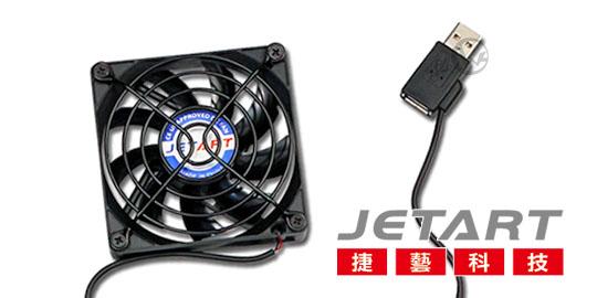 JetArt 捷藝 外接式 USB供電 液態軸承 8cm 靜音風扇 (DF8025UB) 01