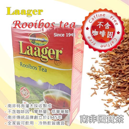 Laager 南非國寶茶 Rooibos tea