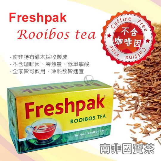 Freshpak 南非國寶茶 Rooibos tea