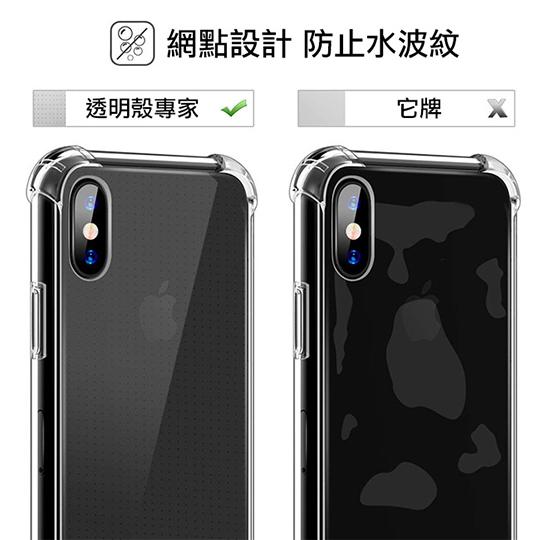透明殼專家_iPhone_Xs/X_軍規氣囊_四角防摔殼_07