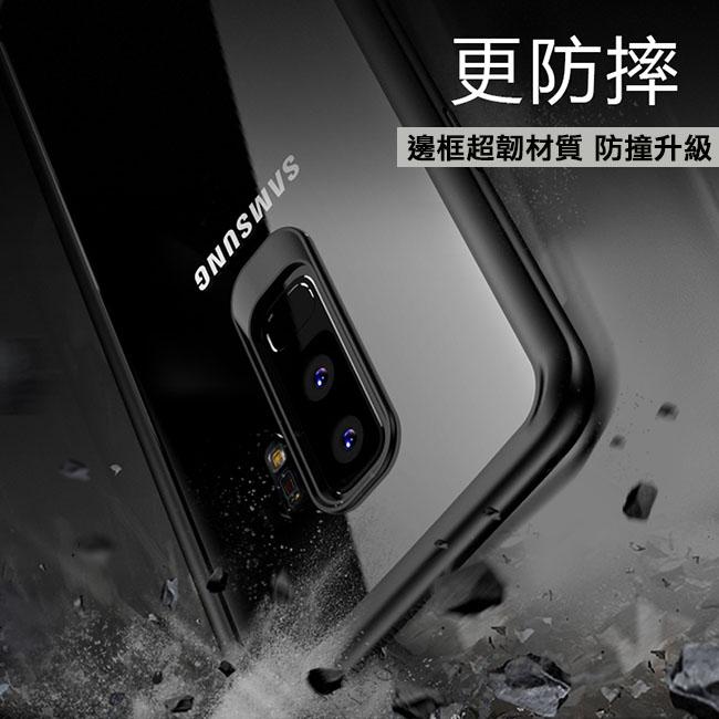 透明殼專家 SAMSUNG S9 防撞邊框 抗刮背蓋殼