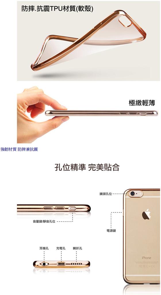 透明殼專家 iPhone6s6 Plus 5.5吋超薄電鍍TPU保護殼