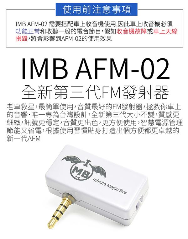 IMB AFM-02 第三代 通用型 無線音源轉換 FM發射器  03