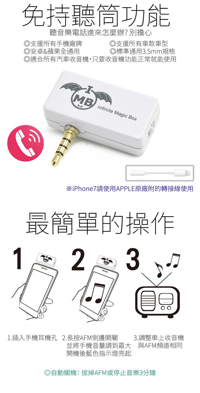 IMB AFM-02 第三代 通用型 無線音源轉換 FM發射器  06