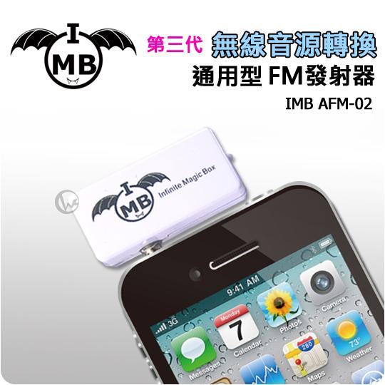 IMB AFM-02 第三代 通用型 無線音源轉換 FM發射器  02