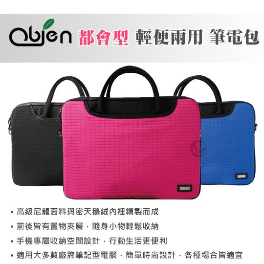 Obien 歐品漾 都會型 輕便兩用 筆電包   01