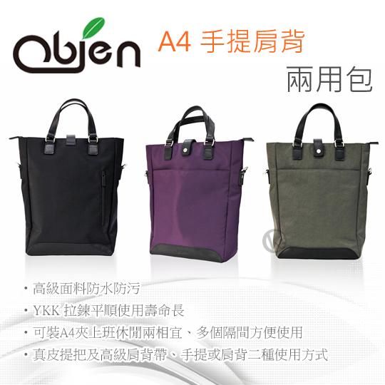 Obien 歐品漾 A4手提肩背 兩用包 01