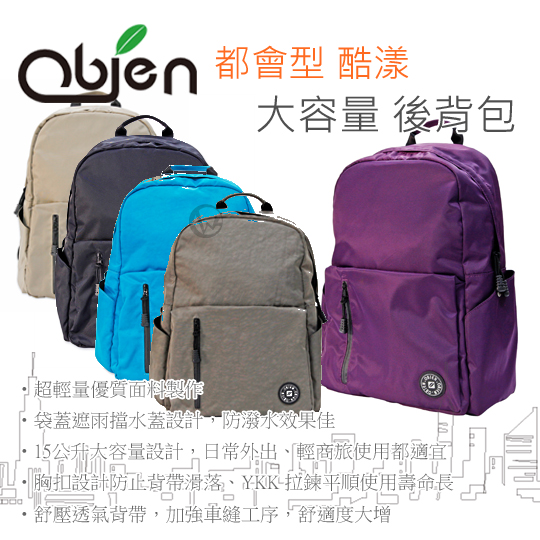 Obien 歐品漾 都會型 酷漾大容量 後背包 01