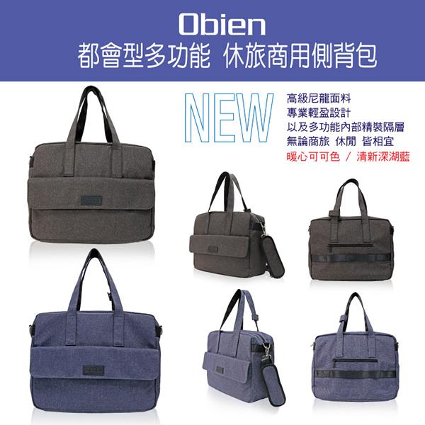 Obien 歐品漾 都會型 休旅商用 側背包 01
