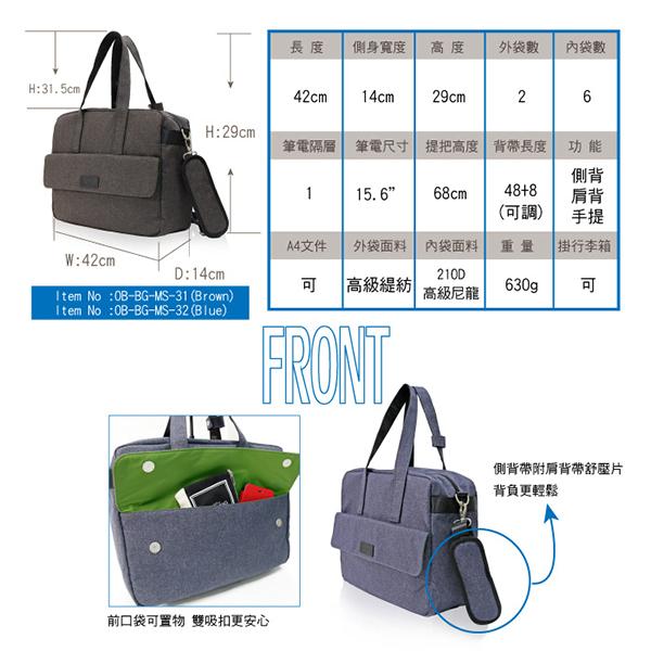 Obien 歐品漾 都會型 休旅商用 側背包 02