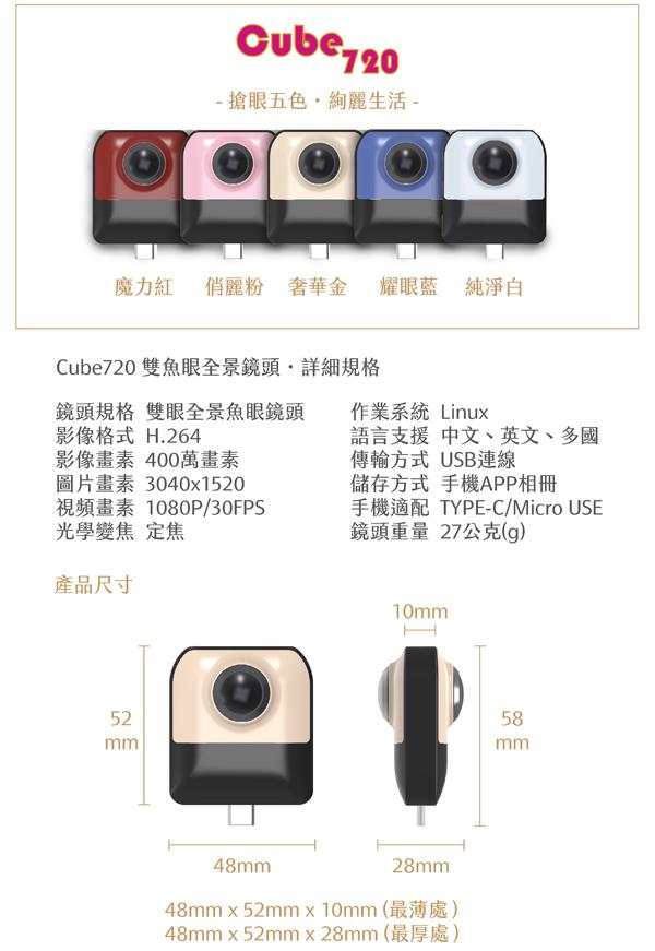 Cube720 雙魚眼 android專用 VR全景攝影機
