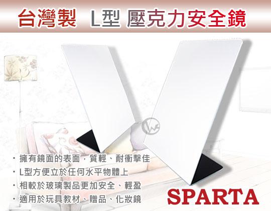 SPARTA 台灣製 L型 壓克力 安全鏡