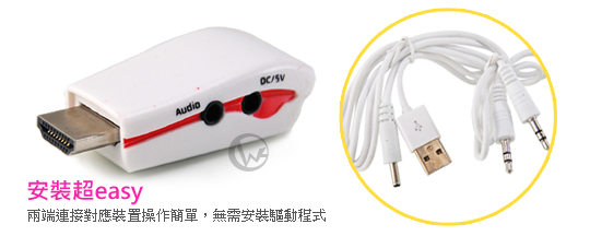 SPARTA 迷你型 HDMI 轉 VGA 轉接器   02