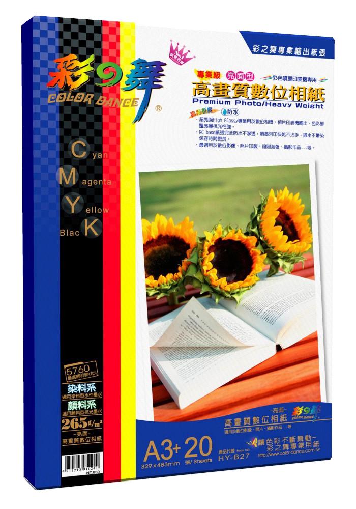 彩之舞 防水 專業級 超亮面 高畫質數位相紙【HY-B27】001