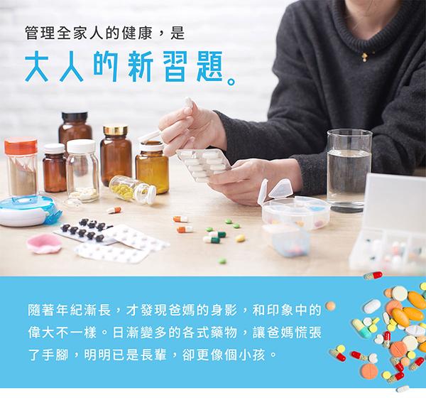 Mr.Pill藥管家_智慧管理藥盒04