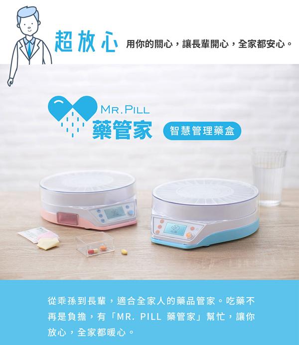 Mr.Pill藥管家_智慧管理藥盒01