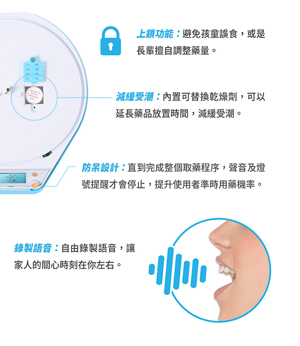 Mr.Pill藥管家_智慧管理藥盒11
