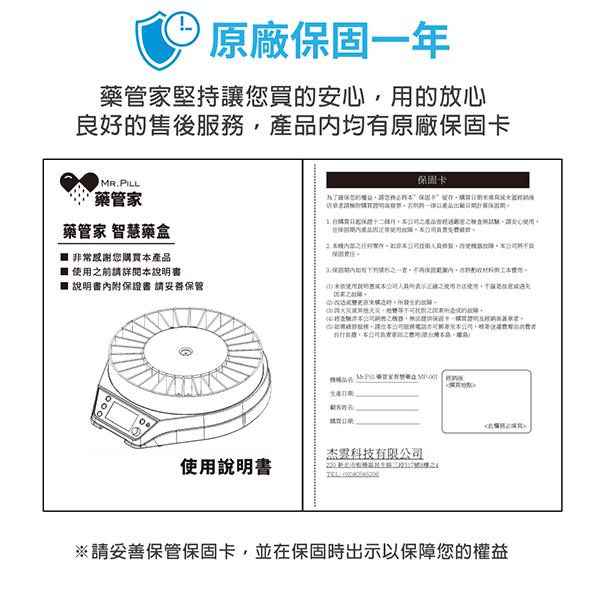 Mr.Pill藥管家_智慧管理藥盒13
