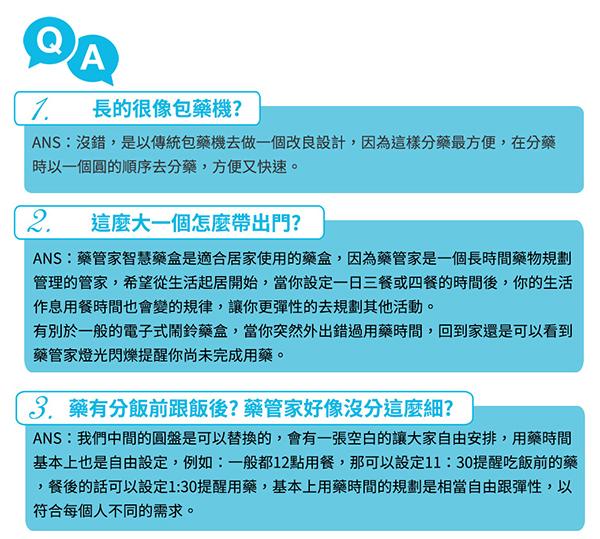 Mr.Pill藥管家_智慧管理藥盒15